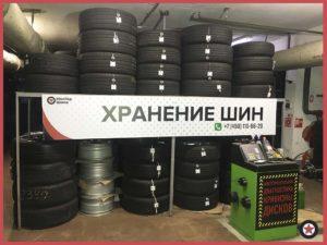 Фото хранение шин Мосгоршина картинка